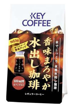 キーコーヒー 水出し珈琲