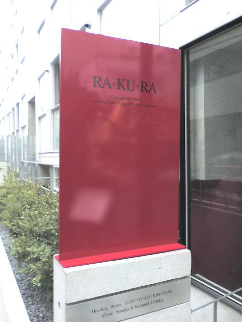 RA・KU・RA