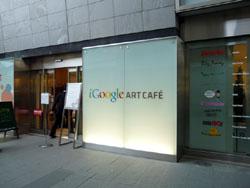 iGoogleアートカフェ