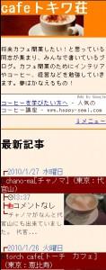 「cafeトキワ荘」モバイルサイト