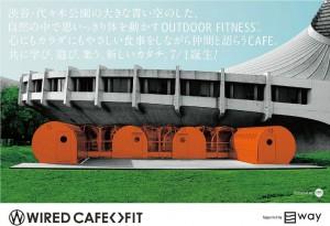 【ニューオープン】7月1日(木)渋谷・代々木公園内に「WIRED CAFE<>FIT」オープン!のイメージ画像