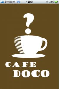 「CAFE DOCO」のスタート画面