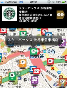 CAFE DOCOでひとつのカフェを選択したときの画面