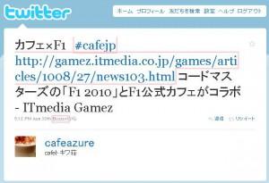 カフェとF1のコラボカフェtweet