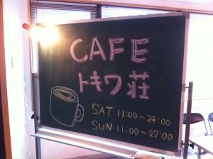 cafeトキワ荘オープンしました