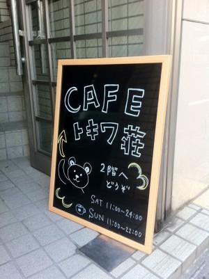 cafeトキワ荘の看板