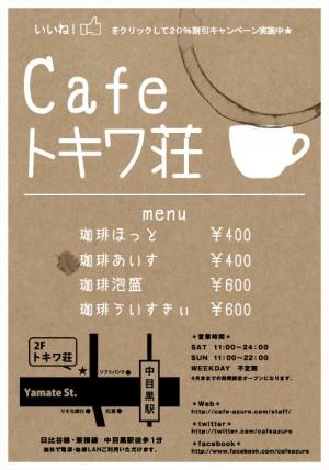 中目黒カフェ「cafeトキワ荘」のフライヤー