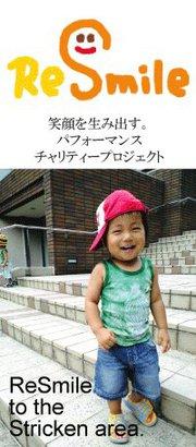 中目黒カフェ「cafeトキワ荘」の売上を「RESMILE PROJECT」に募金しましたのイメージ画像