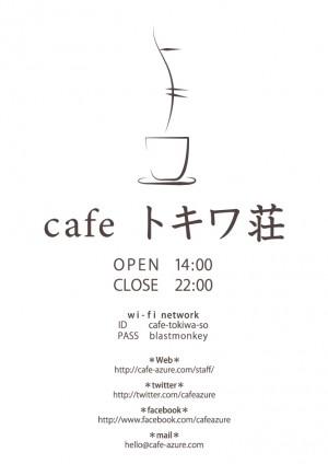 代官山カフェ「cafeトキワ荘」のロゴ