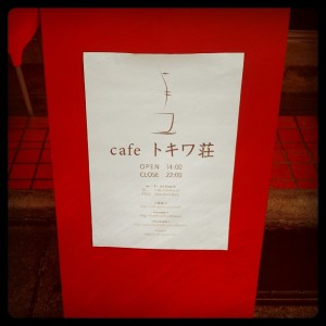 代官山カフェ「cafeトキワ荘」の看板