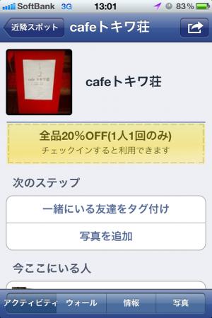 代官山カフェ「cafeトキワ荘」のチェックイン画面