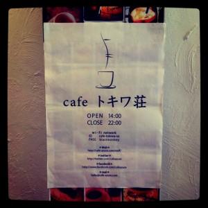 代官山カフェ「cafeトキワ荘」