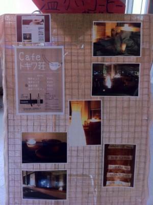 中目黒カフェ「cafeトキワ荘」の看板